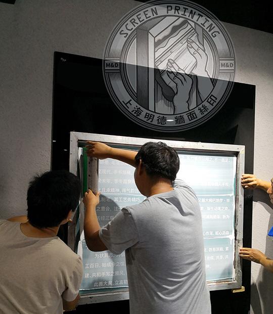 昆山展示馆墙面丝印图文 值得信赖「明德供」