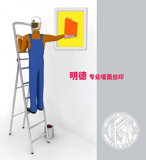提供上海网红餐厅墙面丝印明德供