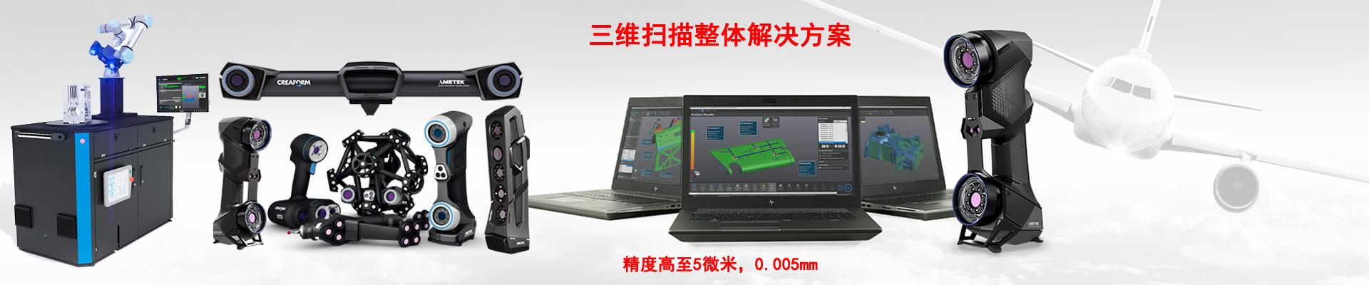 江西模具三维扫描仪 服务为先  上海模高信息科技供应