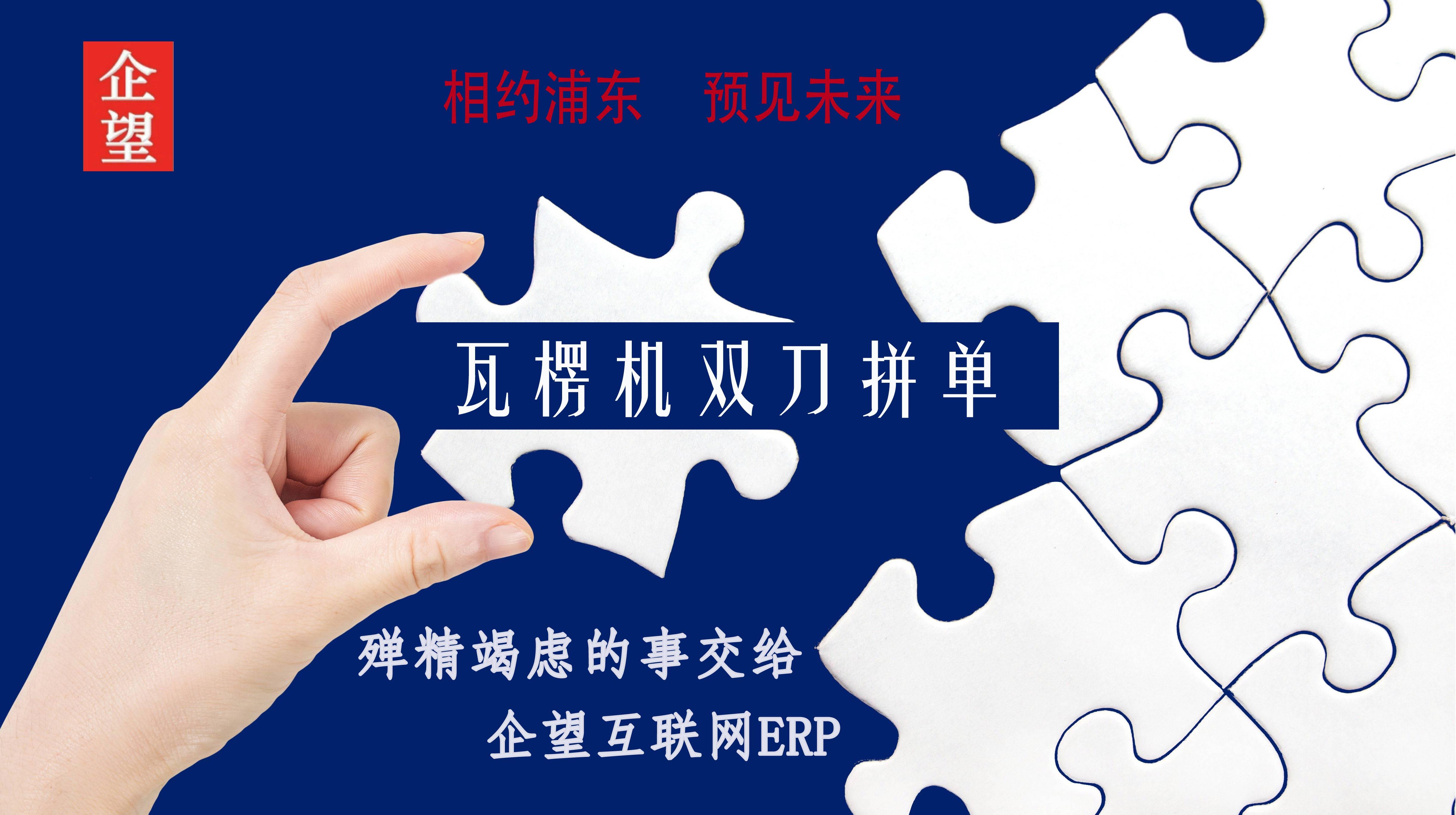 青岛彩箱ERP报表「上海企望信息科技供应」