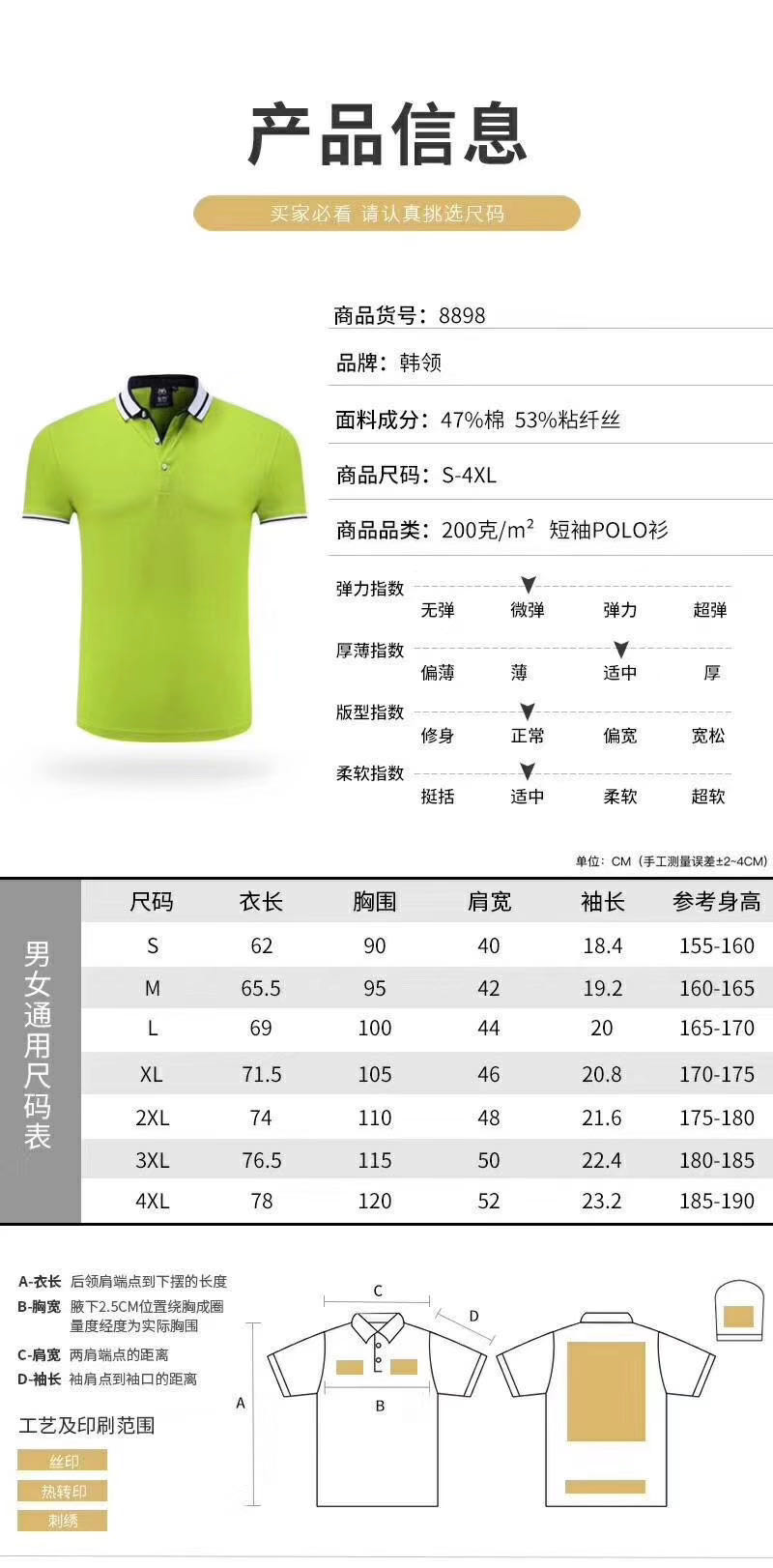 长宁区新款T恤衫定做 来电咨询「上海冉起服饰供应」