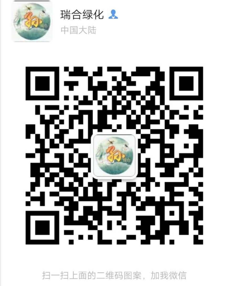 上海瑞合绿化工程有限公司
