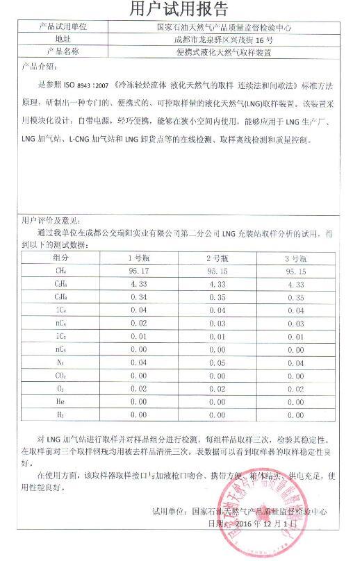 湖北码头LNG取样装置「上海锐宇流体系统供应」