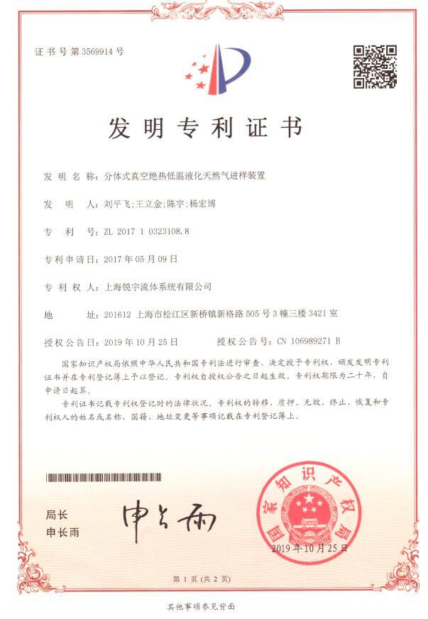 江蘇便攜式LNG取樣/采樣「上海銳宇流體系統供應」