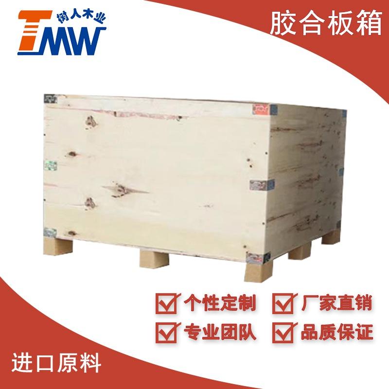 山东胶合板木箱报价 服务为先 上海树人木业供应