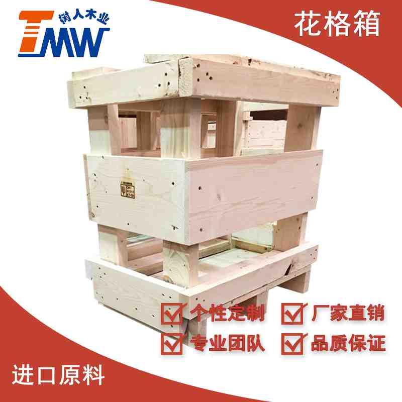 山东实木出口花格箱批发价格 服务为先 上海树人木业供应