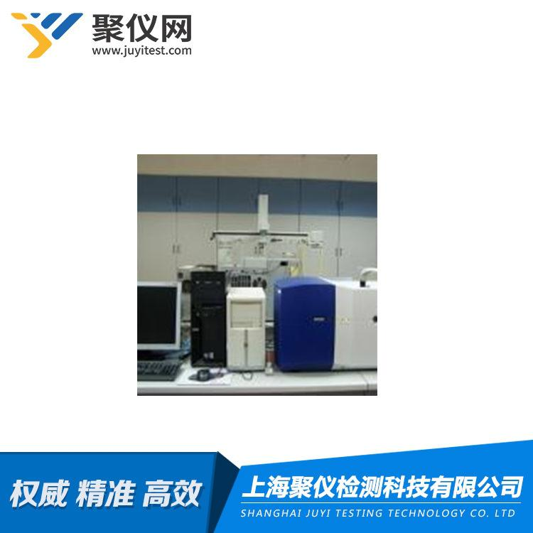 知名质谱分析服务,省钱质谱分析服务择优推荐,上海聚仪网供