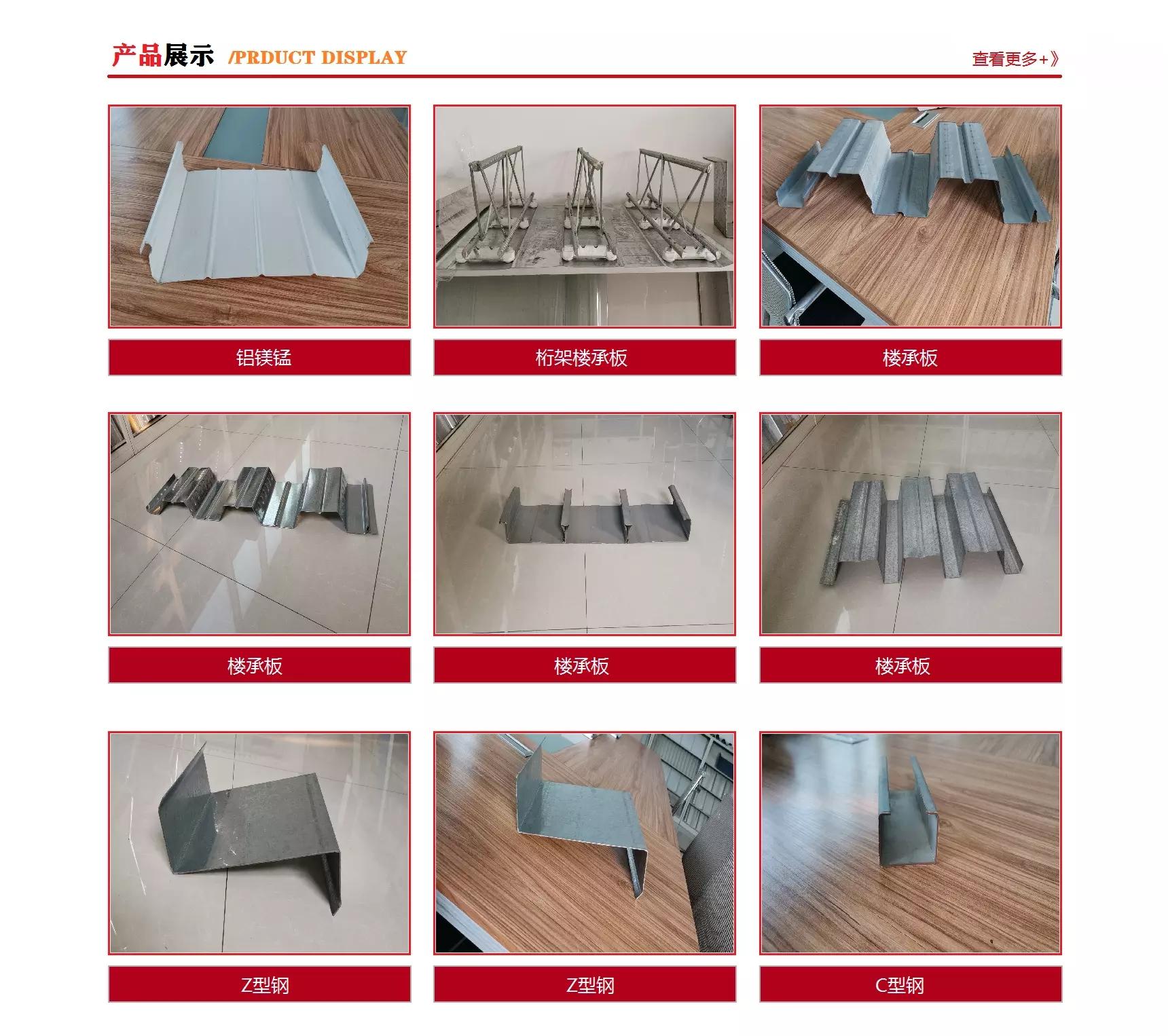 松江区楼承板欢迎来电 来电咨询「上海腾越彩钢制品供应」