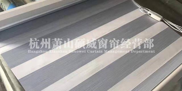 萧山区窗帘制作 欢迎来电「杭州萧山硕威窗帘供应」