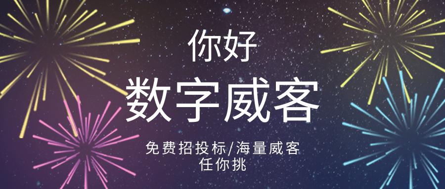 北京平面設計案例 誠信服務「珍島數字威客平臺供應」