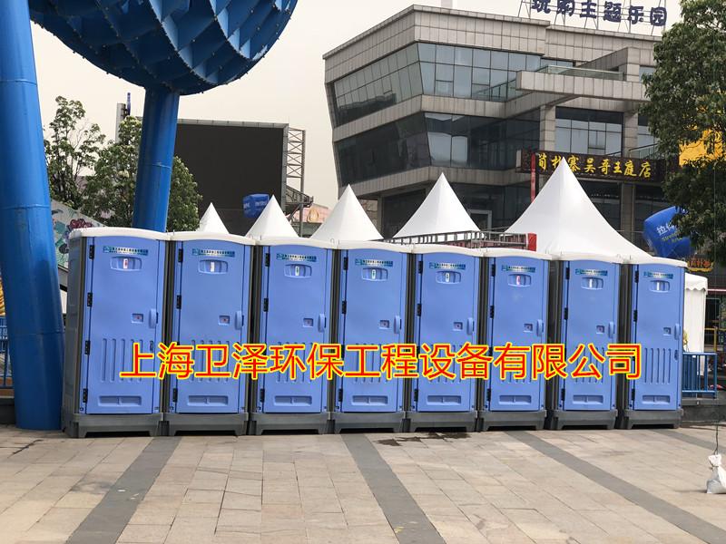 山东活动厕所生产 上海卫泽环保供应