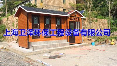 黑龙江环保厕所订做 来电咨询 上海卫泽环保供应