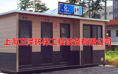 亳州简易厕所租赁 欢迎咨询 上海卫泽环保供应