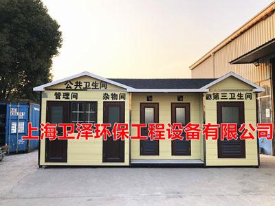 江苏流动卫生间生产厂家