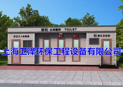 山东活动厕所销售 上海卫泽环保供应