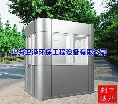 黄浦区优良岗亭选型价格 来电咨询 上海卫泽环保供应