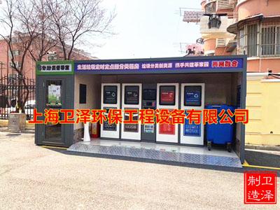 黑龙江活动垃圾房厂家 上海卫泽环保供应