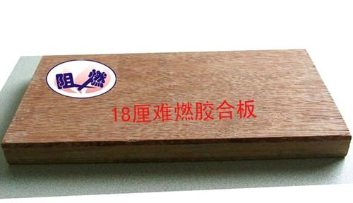 防火阻燃多层板商家报价 上海新班木业供应