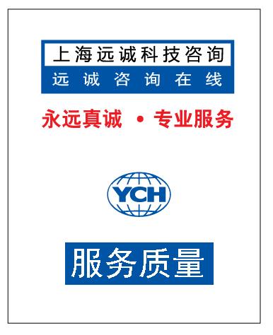黑龙江国家认可实验室认证「上海远诚科技咨询供应」