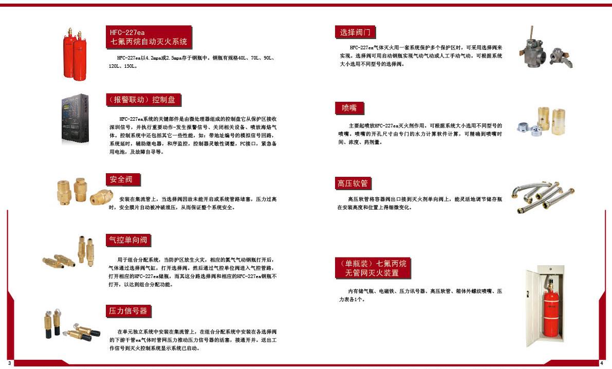 奉贤区灭火系统信息推荐「上海雍固实业供应」