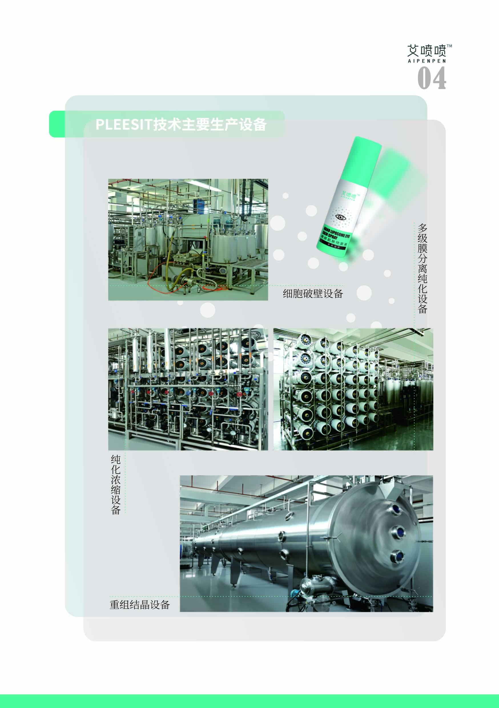 上海艾喷喷眼部肌肤喷雾成分 服务为先「上海云荟通生物工程科技供应」