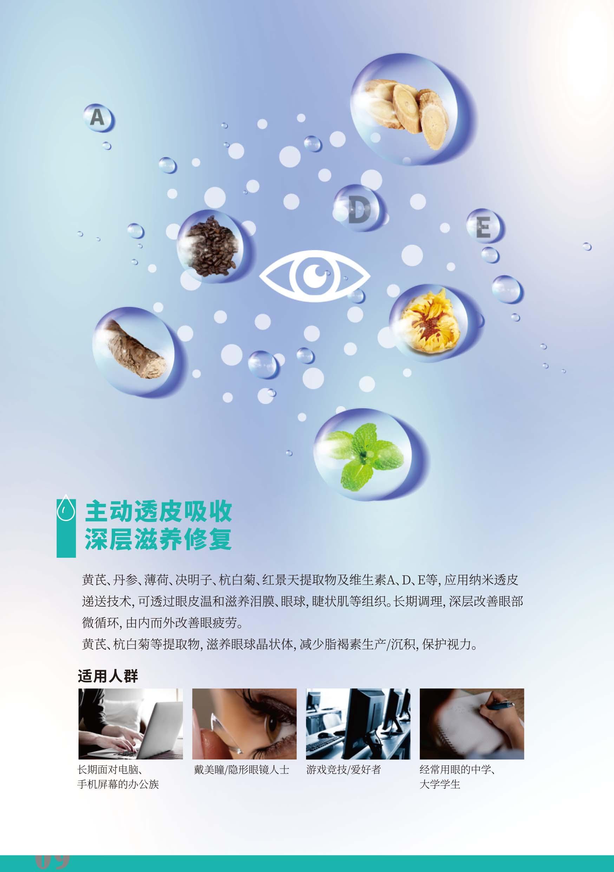 廣東舒緩眼疲勞怎么回事 客戶至上「上海云薈通生物工程科技供應」