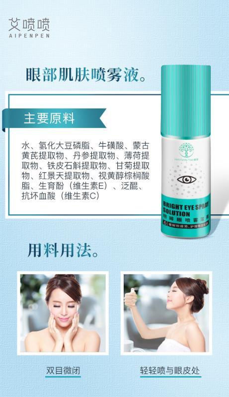 江西护眼艾喷喷眼部肌肤喷雾成分 欢迎咨询「上海云荟通生物工程科技供应」