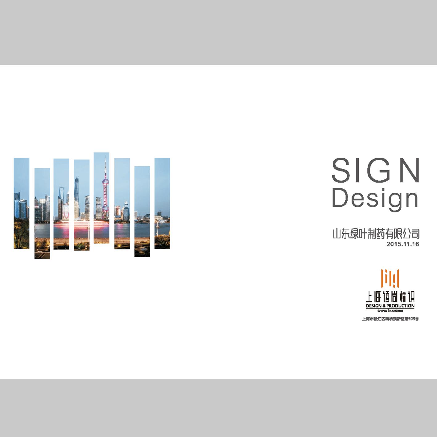 金华平面设计哪家好 服务为先「上海御展展览展示供应」