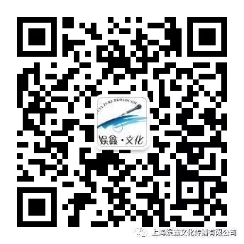 上海娱鑫文化传播有限公司