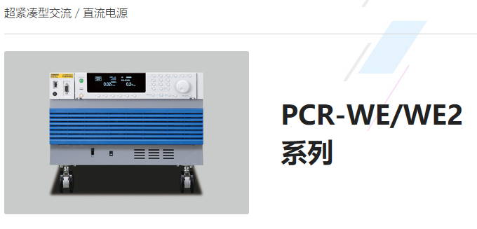 TOS9320菊水/KIKUSUI来电咨询,菊水/KIKUSUI