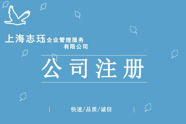 上海注册公司价格,注册公司