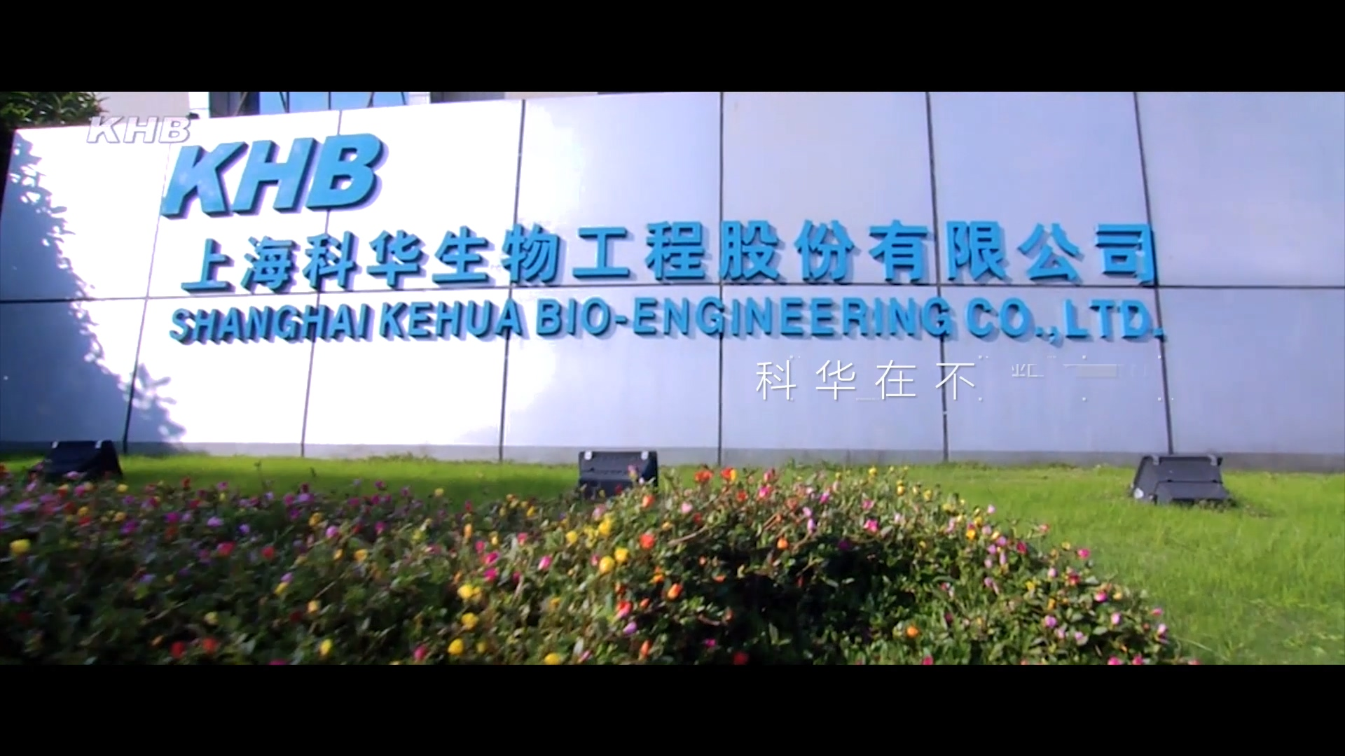 上海活动宣传片公司 服务为先 上海知映文化传媒供应