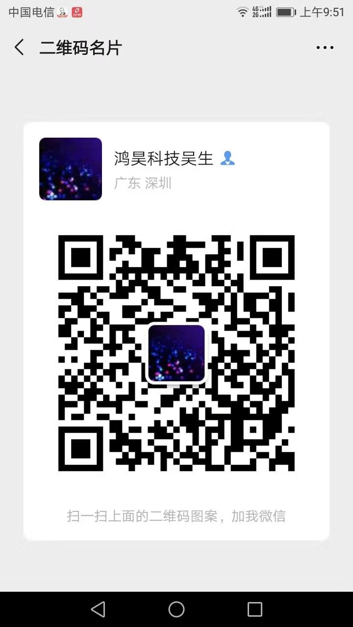 深圳市鸿昊科技有限公司