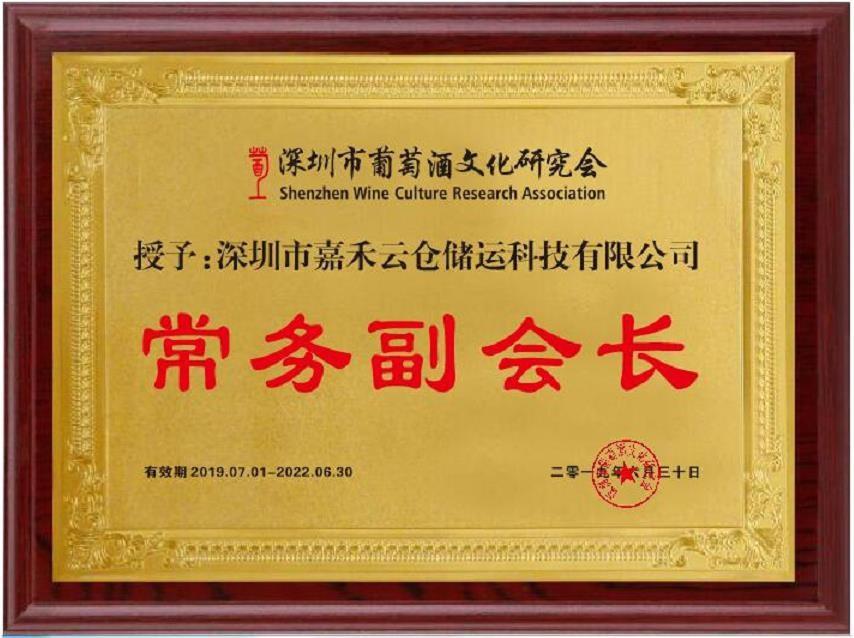 杨浦区红酒仓库怎么样 创造辉煌 深圳市嘉禾云仓储运供应