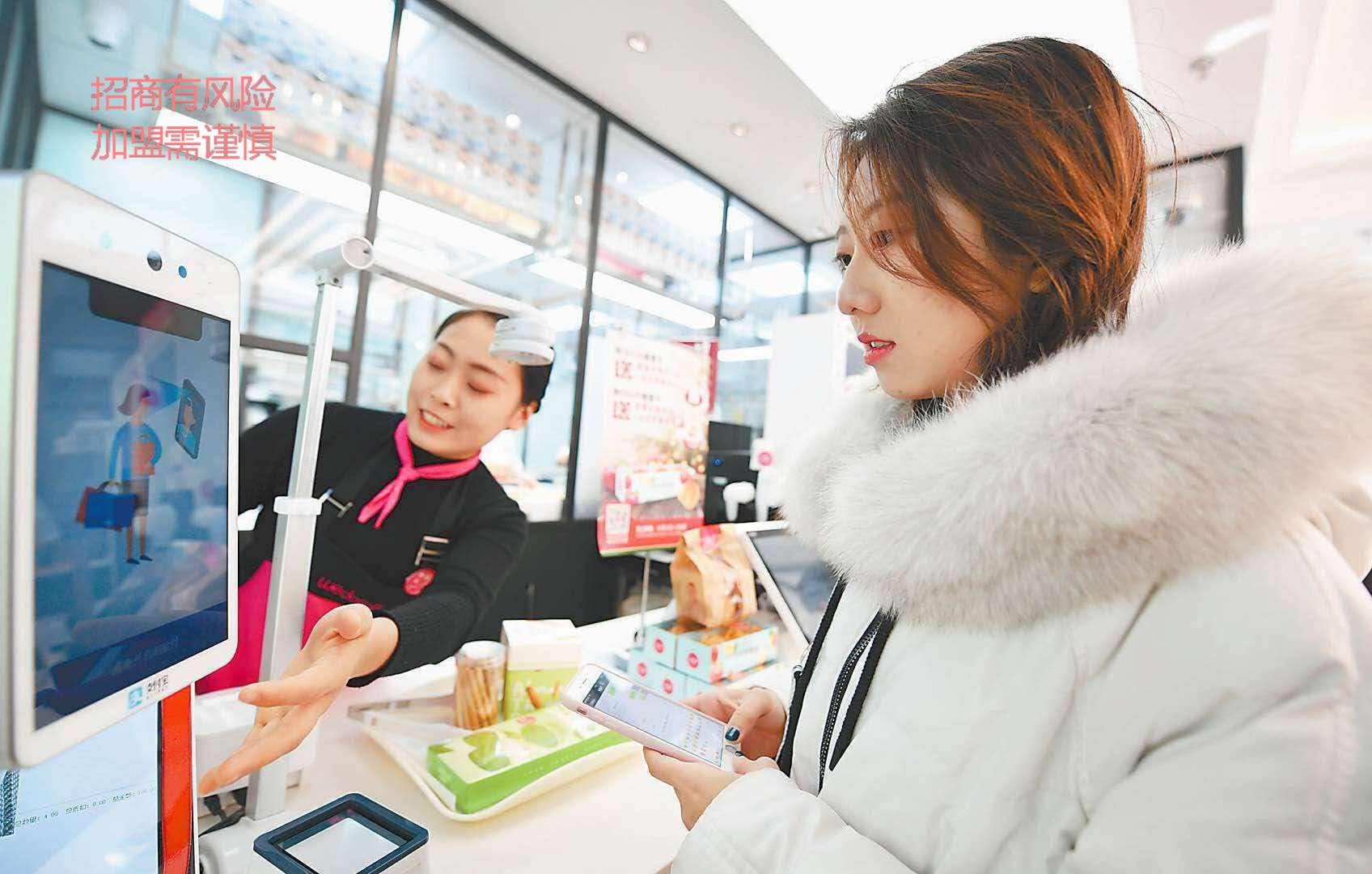 哈尔滨如何代理刷脸支付加盟,刷脸支付加盟