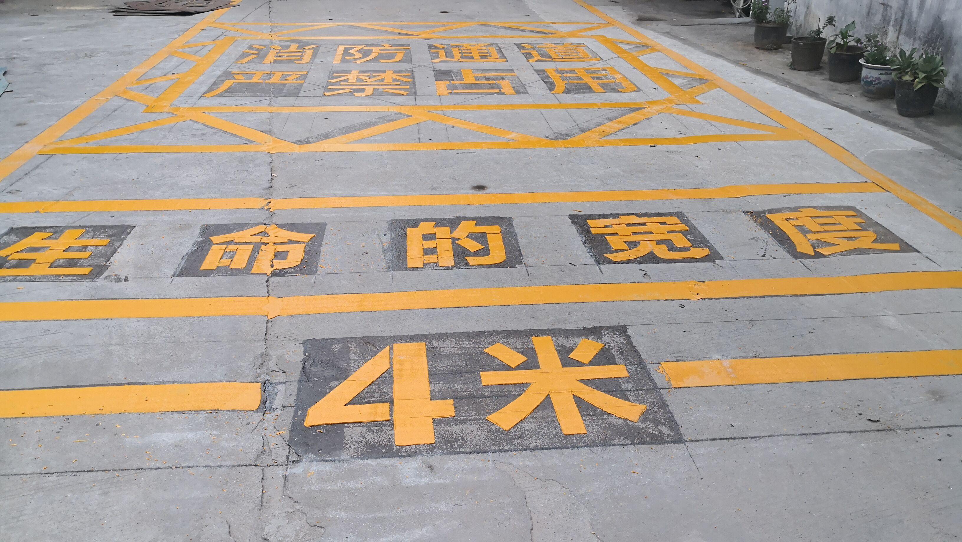 平湖道路热熔划线工程价格「深圳市宁安立科技供应」