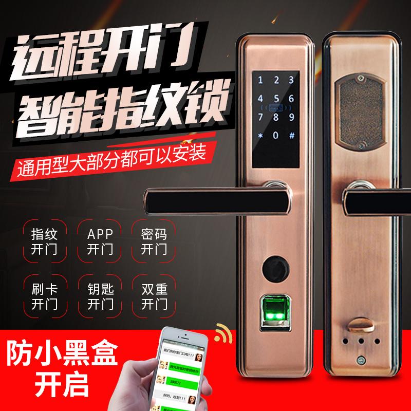 指纹密码锁 来电咨询「深圳市安久和电子供应」