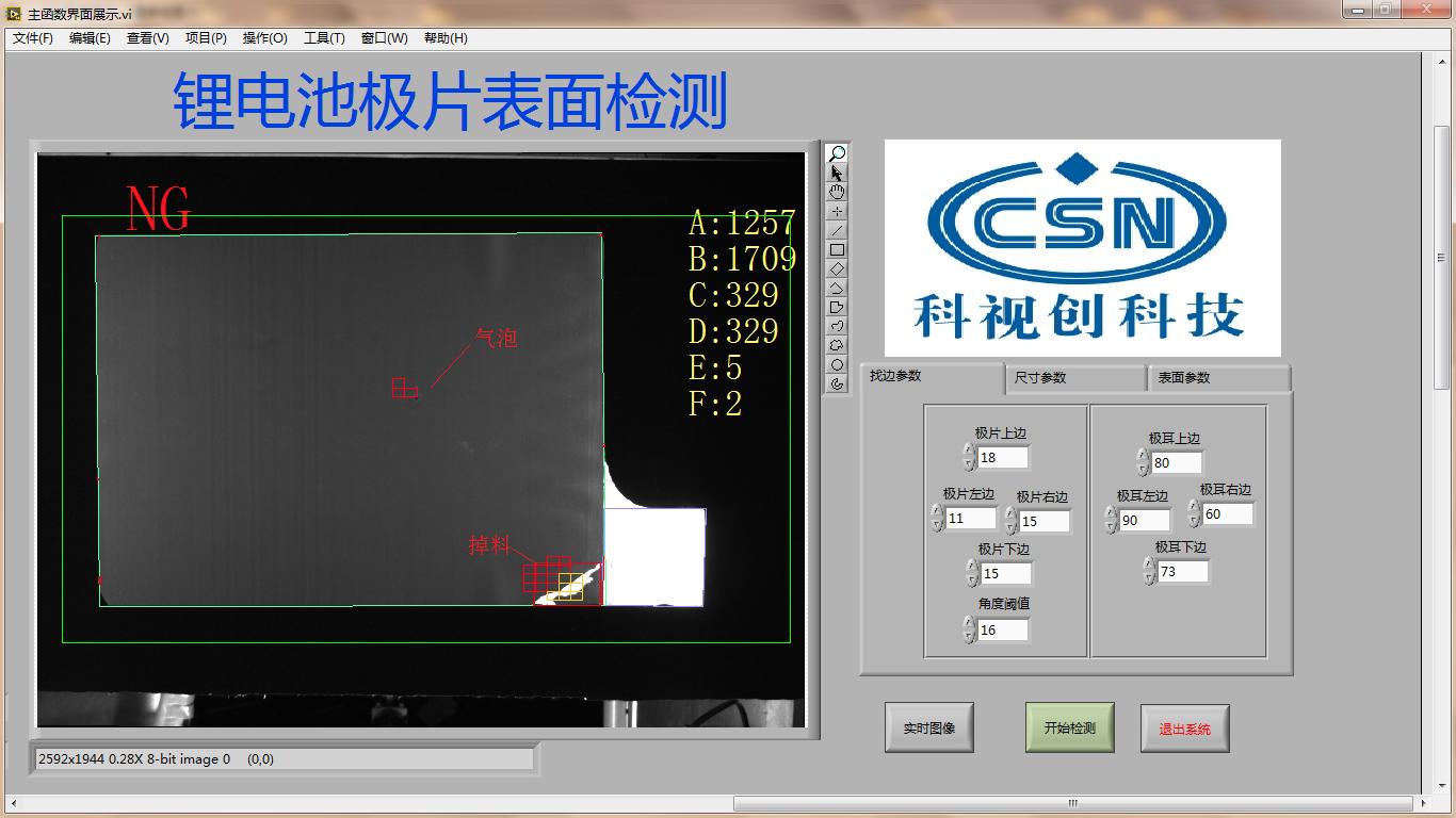 机器眼替代人眼检测极片表面漏箔软件价格,检测极片表面