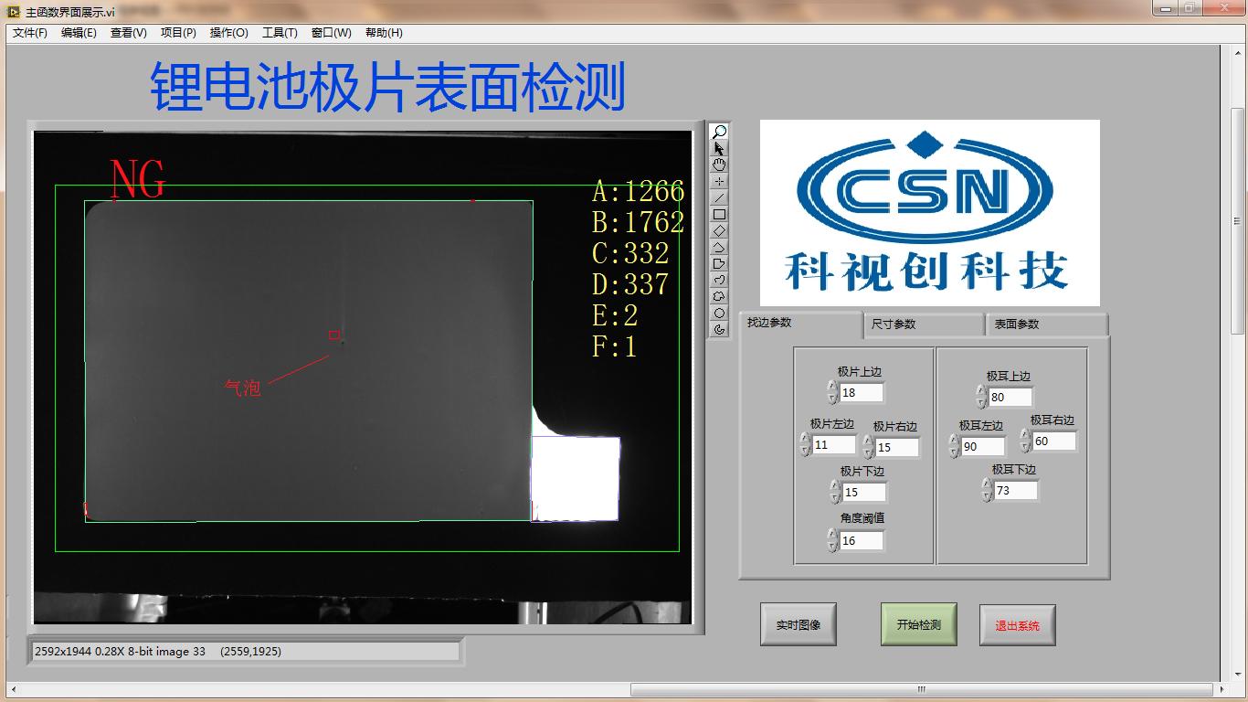 广东自动化检测极片表面漏箔软件价格,检测极片表面