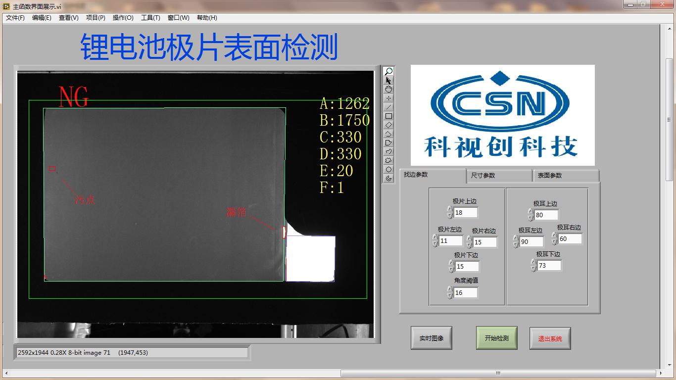 广东动力锂电检测极片表面压痕设备,锂电检测
