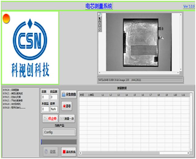 東莞科視創CCD極耳糾偏軟件「深圳市科視創科技供應」