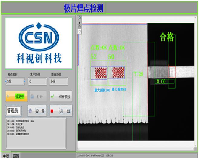东莞机器视觉检测电池极片虚焊设备,检测电池