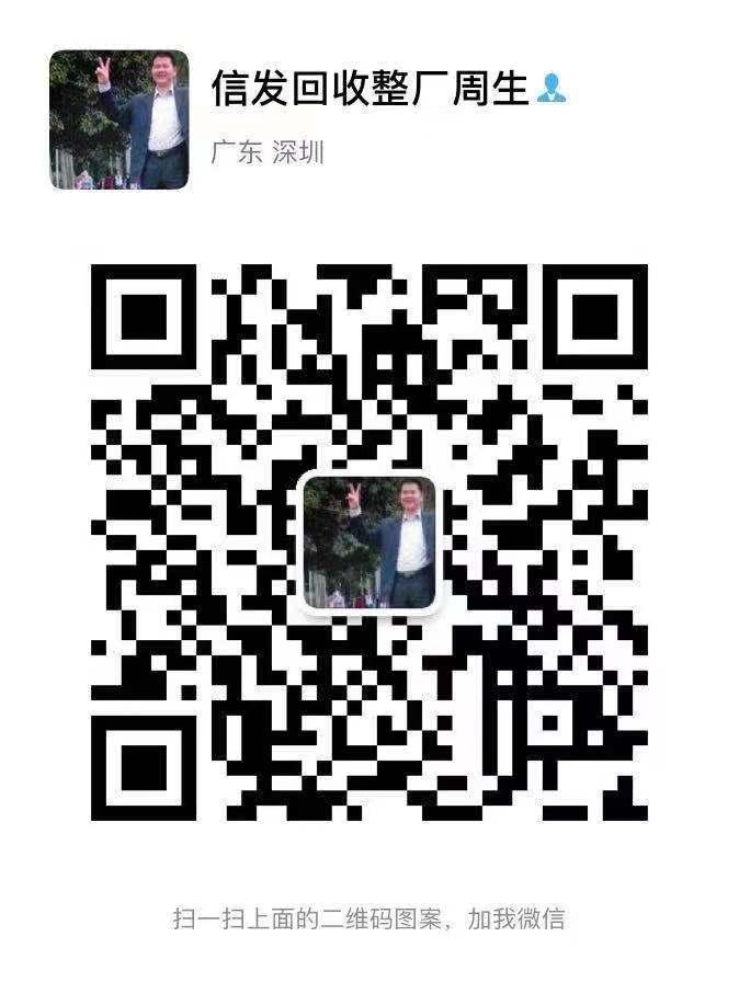 深圳市信发电镀设备回收有限公司