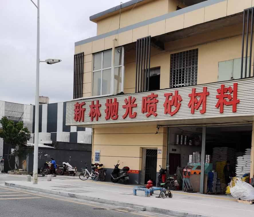 邵阳高质量铸钢砂合金钢砂菱角钢砂 客户至上「深圳市新林新科技供应」