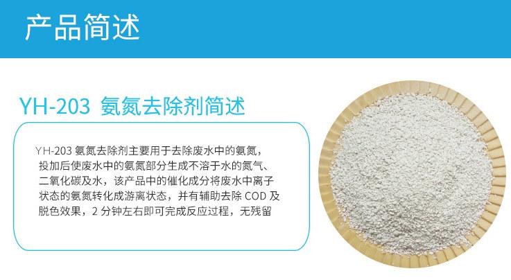 优质YH-203氨氮去除剂哪家强,YH-203氨氮去除剂