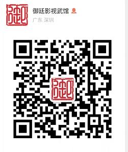 深圳御廷影视武术培训有限公司