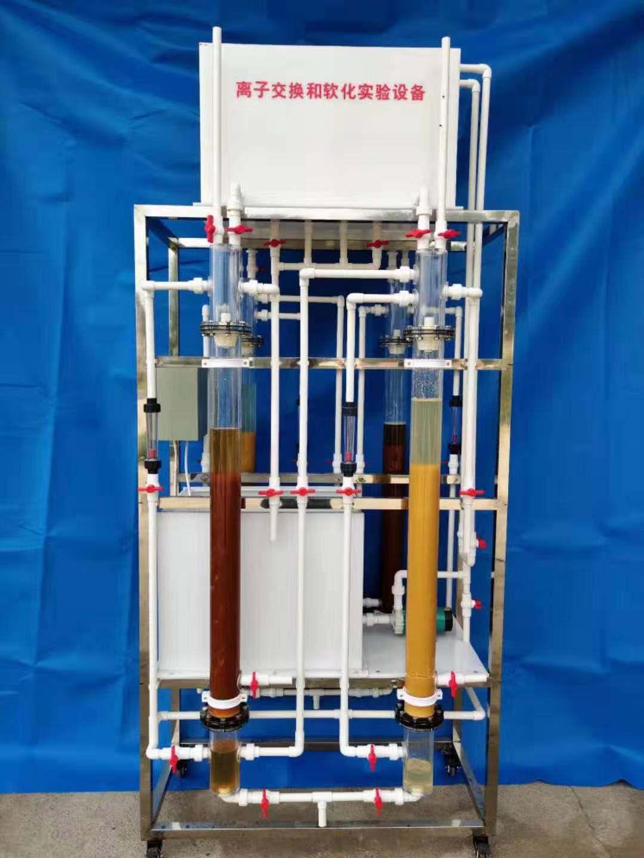 离子交换实验装置离子交换实验装置陕西优质离子交换实验装置欢迎来电,离子交换实验装置
