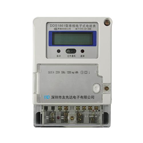 海南地方电力电表