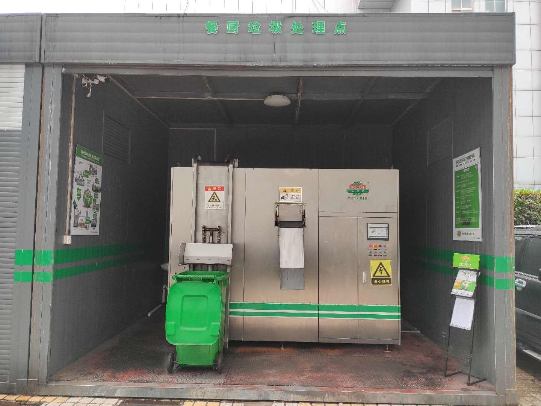 石家庄旅游景点厨余垃圾处理设备制造厂家,厨余垃圾处理设备