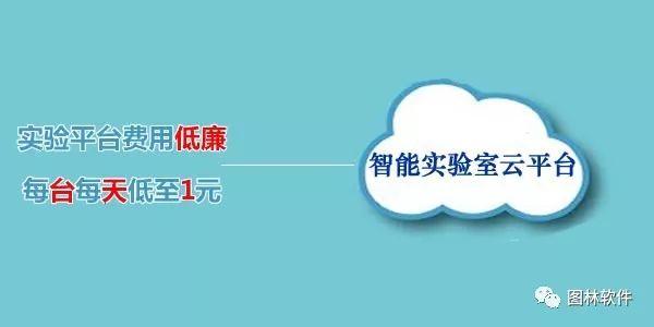 重庆物联网仪器设备管理系统 服务为先 武汉图林世纪信息技术供应